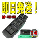 エブリィ DA62V DA62W 14ピン スズキ用 パワーウィンドウスイッチ P5