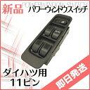 【あす楽】ダイハツ スバル パワーウィンドウスイッチ 11ピン P1