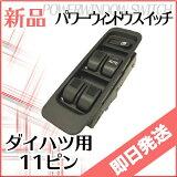 運転席 / メインスイッチ パワーウィンドウスイッチ テリオス/テリオスキッド  J100G J102G J122G J111G J131G 11ピン