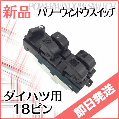 トヨタ用 キャミ J102E J122E パワーウィンドースイッチ 18PIN P2