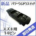マツダ用 AZワゴン MD22Sパワーウィンドースイッチ 14ピン