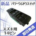 【あす楽】Kei ケイ HN11S 14ピン パワーウィンドウスイッチ P5