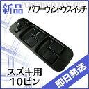 スズキ パワーウィンドウスイッチ 37990-75F01ワゴンR MC11S MC21S 10ピン