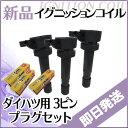 各3本 タント / タントカスタム L350S/L360S ダイハツ ダイレクト イグニッションコイル & スパークプラグセット プラグNGK品番:BKUR6EK-9 IC1P-3 ptup