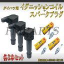 各3本 ミラ L250S L260S L700S L710S ダイレクト イグニッションコイル & スパークプラグセット プラグNGK品番:BKUR6EK-9 IC1P-3 ptup