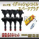 ホンダ用 ダイレクトイグニッションコイル フィット/fit GD1 GD2 イグニッションコイル&NGKスパークプラグ前後8本セット プラグ:BKR6E11 ptup