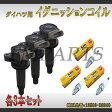 タントカスタム L375S L385S ダイハツ イグニッションコイル + プラグセット 各3本プラグ品番:LKR6C