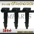 3本セット スパークコイルダイハツ用 ハイゼット S201C S201P S211C S211P S321V S321W S331V S331W 19500-B2030 IC15 ptup