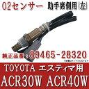 オキシゲンセンサー エスティマ ACR30 ACR40 トヨタ用 オキシゲンセンサー 純正品番:89465-28320 左用 OS1