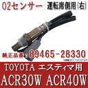 O2センサー エスティマACR30 ACR40 トヨタ用 O2オーツーセンサー運転席側 ライトバンク OS2
