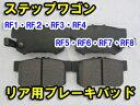 新品リアブレーキパッドステップワゴン RF1 RF2 RF3 RF4 RF5 RF6 RF7 RF8 F9