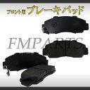 ステップワゴン RF1 RF2 RF3 RF5 RF6 RF7 RF8 フロントブレーキパッド・ブレーキパット F5