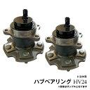 ハブベアリング トヨタ エスティマ:ACR50W GSR50W 2個セットリアハブベアリング 純正品番:42450-28030 リアハブベアリング ASSY hv24