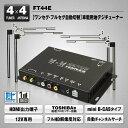 あす楽対応!即日発送! フルセグチューナー MAXWIN 東芝製プロセッサー HDMI搭載 4×4 FT44E