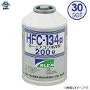 エアコンガス 30個セット メキシケムジャパン HFC-134a カーエアコン用冷媒 200g
