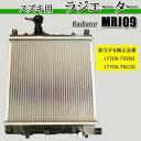 ワゴンR MC11S MC21S ラジエーター ターボ 純正品番:17700-75F00 MRJ9 ptup