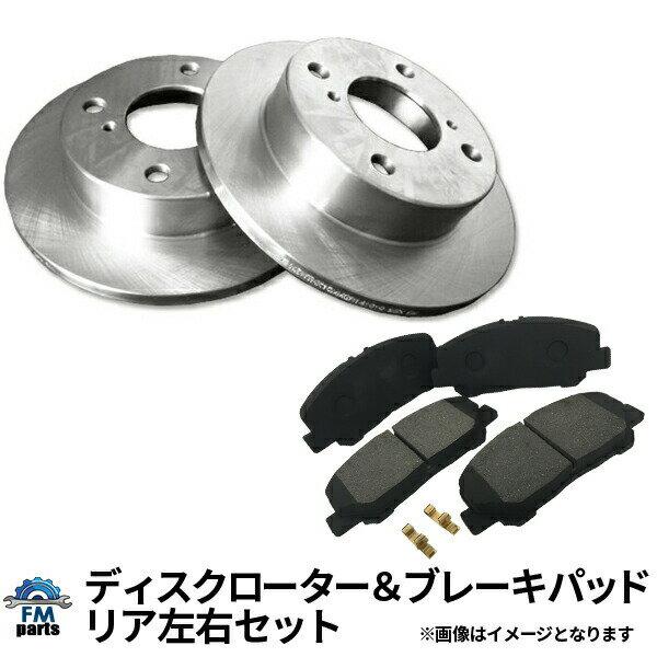ステップワゴン RF系 等 左右 リア ブレーキ ディスクローター&ブレーキパッド セット R19B9 R019B009