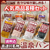 とちぎのおいしいもの 喜連川名物!温泉パン 人気商品8種セット (栃木県産品 喜連川町)