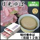 日光ゆば製造 味付巻ゆば(缶詰12缶)(栃木県産品 日光市)