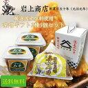 「10年連続栃木県知事賞受賞」那須の風味がよい与一味噌・ギャバ味噌「味噌ギフト2種3