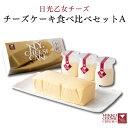 【2020お中元】6-01a 日光乙女チーズ チーズケーキ食べくらべセットA[栃木県産品 日光市]F216