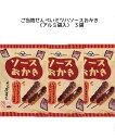 ミツハソースおかき (アルミ袋入) 3袋[栃木県産品 佐野市]ミツハソース使用!