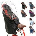 自転車 チェイルドシート レインカバー OGK RCR-003 子供乗せ 自転車 オージーケーうしろ幼児座席用ソフト風防レインカバー ハレーロ ベビー 後ろ OGKチャイルドシート用