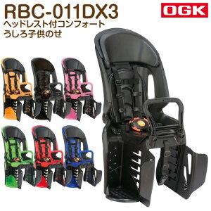【あす楽】チャイルドシート OGK RBC-011DX3 ヘッドレスト付コンフォートリヤキッズシート 自転車用 うしろ子供乗せ 5点ホールドシートベルト 超衝撃吸収パッド 日本製 スポーティ 後ろ子供乗