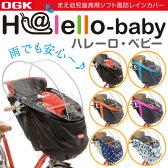 自転車 チェイルドシート レインカバー【OGK】 RCH-003 子供乗せ 自転車 オージーケーまえ幼児座席用ソフト風防レインカバー ハレーロ・ベビー OGKチャイルドシート用