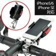 あす楽 スマホ ホルダー 自転車 スマートフォン【MINOURA】iH-200-S /iH-200-M スタンド グリップ ワンタッチでホルダーを脱着 ハンドルに設置取付 固定 装着 iPhone5対応 箕浦 ミノウラ