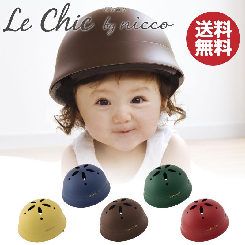 お子様にはヘルメットの着用を