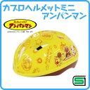 自転車、三輪車、子供乗せに乗せる際にかぶらせたい安全性を高めるヘルメット軽く首に負担をかけにくく、日本人の頭の形にフィットするようこだわって作りました。