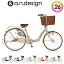 a.n.design works a.n.d mama cargo アンド ママ カーゴ 自転車 シティサイクル LEDオートライト 内装3段変速 大容量バスケット 26イン..