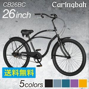 【送料無料】自転車 26インチ ビーチクルーザー ファットバイク 極太タイヤ BMX おすすめ シングルスピード 155cm〜185cm  Caringbah カリンバ a.n.design works CB26BC【99%組立】