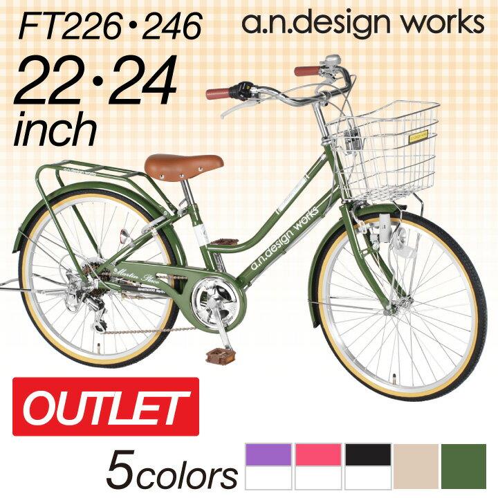 エー・エヌ・デザインワークス 子供自転車 22・24インチ