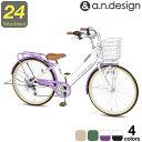 キッズ 自転車 子供用 24インチ 女の子 男の子 a.n....