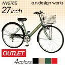 自転車 27インチ シティサイクル NV276B SHIMANO6段変速 おしゃれ 通学通勤 バスケット フェンダー a.n.design works 最安値に...