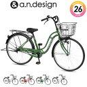 a.n.design works SB260 自転車 26インチ シティサイクル ダイナモライト 変速なし ギアなし おしゃれ かわいい おすすめ 通勤通学