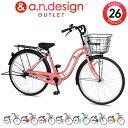 訳あり アウトレット a.n.design works SB260HD 自転車 26インチ シティサイクル LEDオートライト 変速なし ギアなし おしゃれ かわいい おすすめ 通勤通学
