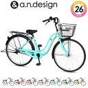 a.n.design works SB260HD 自転車 26インチ シティサイクル LEDオートライト 変速なし ギアなし おしゃれ かわいい おすすめ 通勤通学