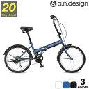 自転車 20インチ 折りたたみ自転車 フォールディングバイク...