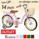 アウトレット 14インチ UP14 子供用自転車 キッズサイクル 自転車