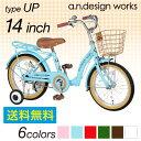 14インチ UP14 子供用自転車 キッズサイクル 自転車
