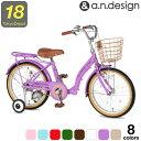 子供自転車 18インチ 女の子 男の子 幼児自転車 幼稚園 ...