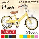 アウトレット 14インチ V14 子供用自転 キッズサイクル 自転車