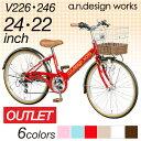 アウトレット 22インチ V226 子供用自転車 自転車