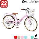 【訳あり】アウトレット 子供 自転車 22インチ 女の子 男...