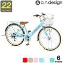 【6月セール】キッズ 自転車 子供用 22インチ 女の子 男...