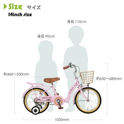 【アウトレット】UP1414インチ子供用自転車キッズサイクル自転車[a.n.designworks]【カンタン組立】
