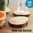楽天fofocaウッドログコースター5Pセット コースター アウトドア インテリア 天然木 ナチュラル ウッドコースター キャンプ オシャレ かわいい